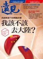 遠見雜誌 第386期/2018年8月號
