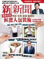新新聞 2018/8/2 第1639期