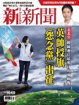 新新聞 2018/8/9 第1640期