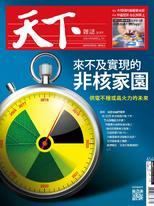 【天下雜誌 第654期】來不及實現的非核家園