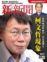新新聞 2018/8/16 第1641期