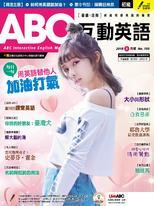 ABC互動英語雜誌2018年9月號NO.195