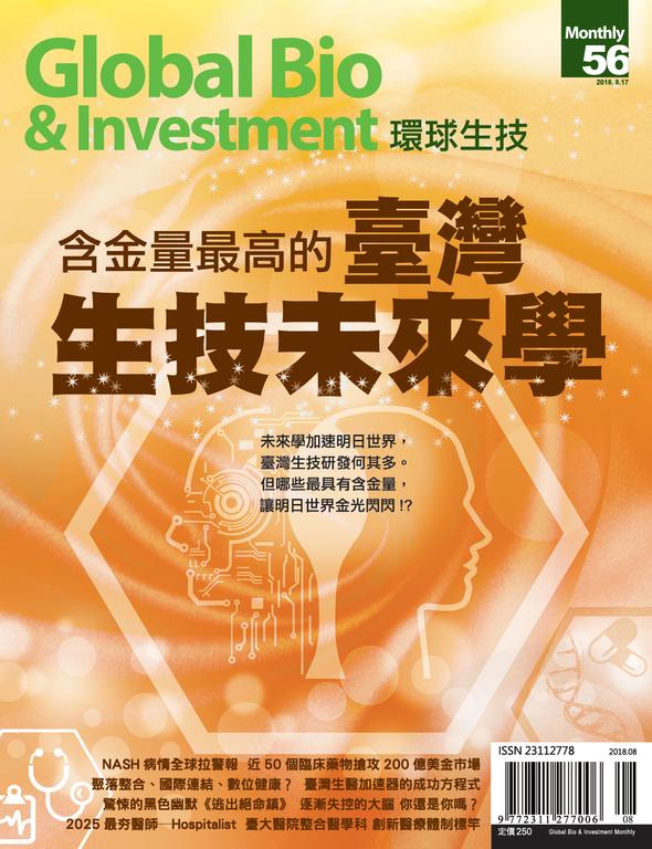 《環球生技月刊》VOL.56期