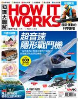 知識大圖解國際中文版2018年9月號No.48