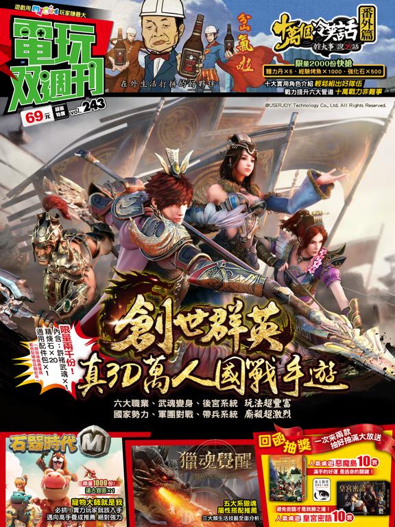 電玩雙週刊VOL.243
