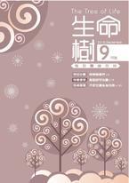 《生命樹》靈修月刊【繁體版】2018年9月號