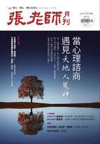 張老師月刊489期