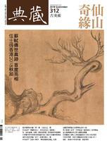 典藏古美術312期 / 2018年9月號