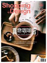 Shopping Design設計採買誌 9月號/2018