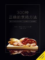 300種正確的烹雞方法