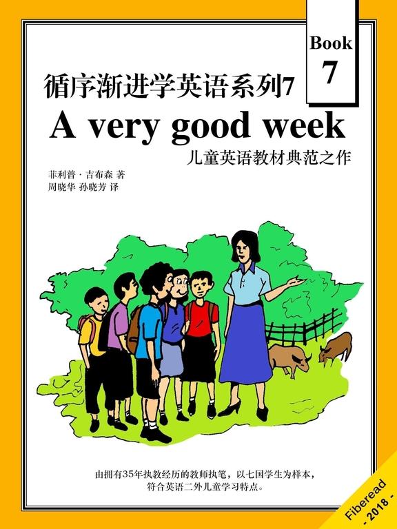 循序漸進學英語系列7:A very good week