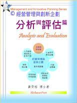 經營管理與創新企劃:分析與評估篇
