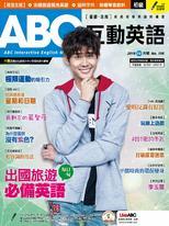 ABC互動英語雜誌2018年10月號NO.196