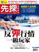 【先探投資週刊2005期】反彈行情一級玩家