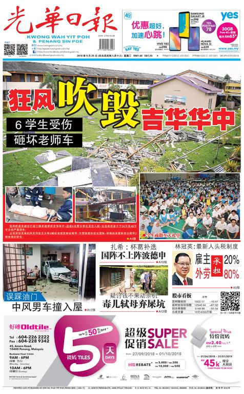 光華日報2018年09月25日