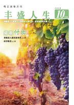 《丰盛人生》灵修月刊【简体版】2018年10月号