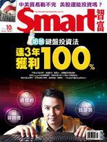 Smart智富月刊 2018年10月/242期