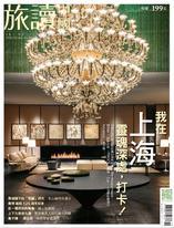 or旅讀中國 10月號/2018 第80期