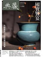 典藏古美術313期 / 2018年10月號