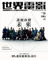世界電影雜誌第598期2018/10月