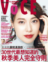 VoCE美妝時尚(110) 2018年11月號