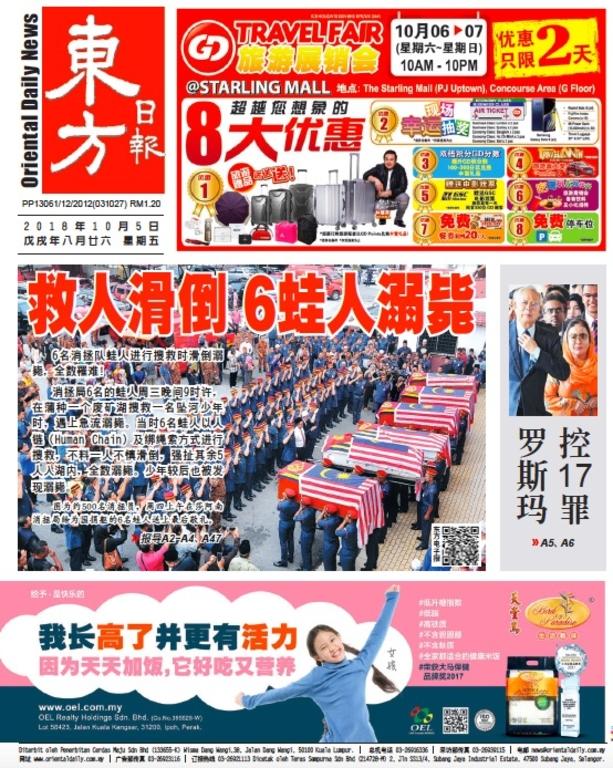 東方日報 2018年10月05日