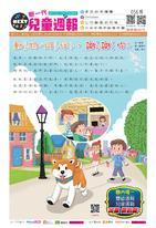 新一代兒童週報(第56期)