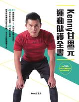 KENNY甘思元運動健護全書:17個關鍵認知×7大功能性動作檢測×45種功能性訓練×42種矯正