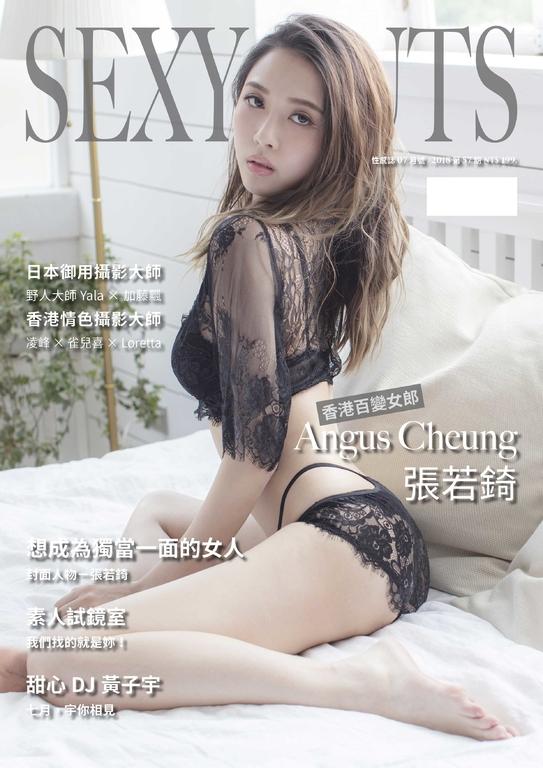 Sexy Nuts 性感誌 No.57 安格斯Angus張若錡