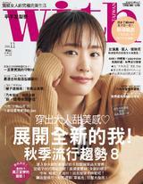with 11月號/2018 第175期 電子授權版(精選版)