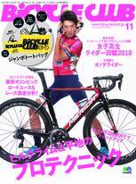 BiCYCLE CLUB 2018年11月號 No.403 【日文版】