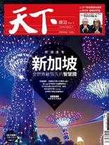 【天下雜誌 第658期】新加坡 全世界最領先的智慧國