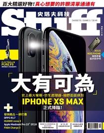 STUFF史塔夫科技 10月號/2018 第177期