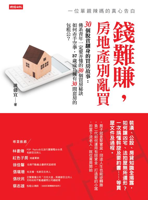 一位單親辣媽的真心告白: 錢難賺,房地產別亂買