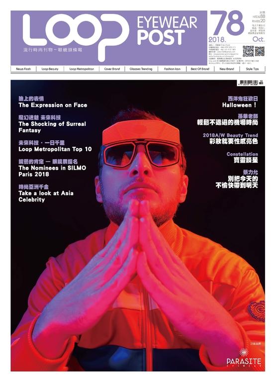 LOOP POST眼鏡頭條報 10月號/2018