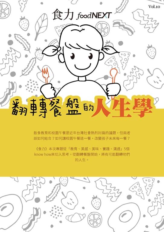 食力專題 Vol.10_翻轉餐盤的人生學