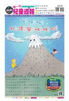 新一代兒童週報(第58期)