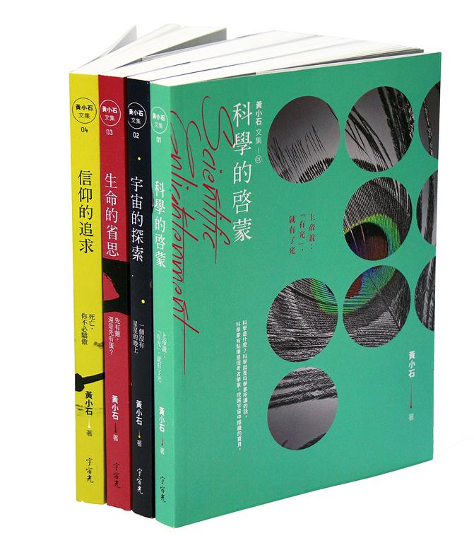 黃小石文集(4冊不分售)