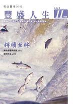 《豐盛人生》靈修月刊【繁體版】2018年11月號