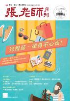 張老師月刊491期