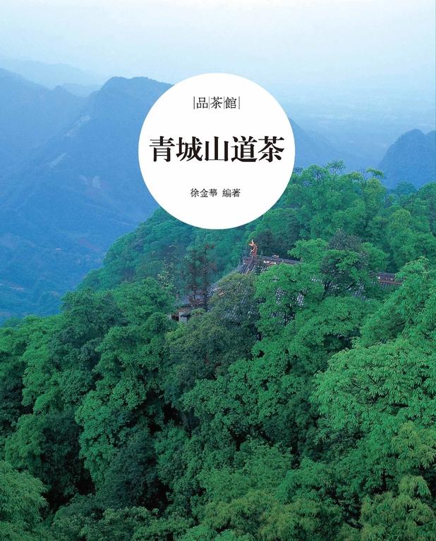 青城山道茶