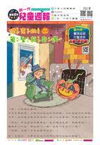 新一代兒童週報(第59期)