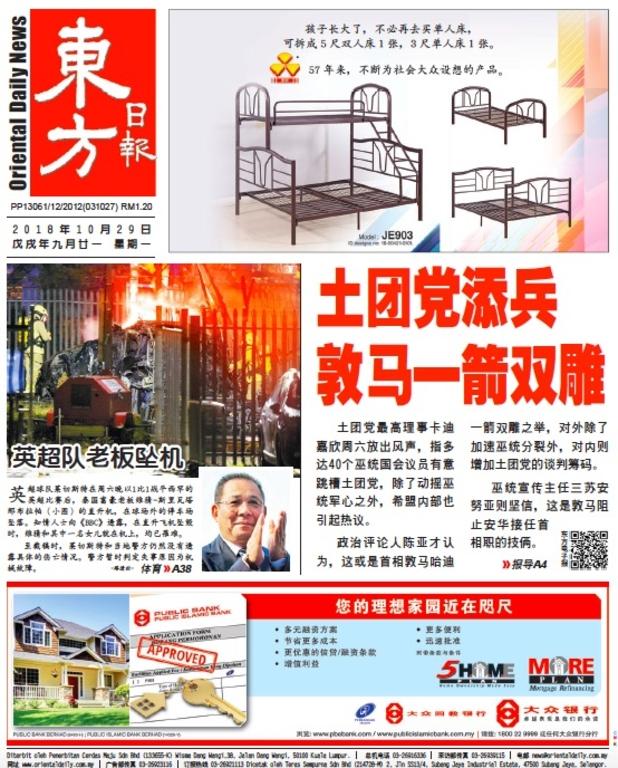 東方日報 2018年10月29日