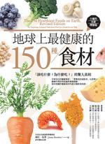 地球上最健康的150種食材(十週年全新增修版)