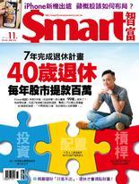 Smart智富月刊 2018年11月/243期