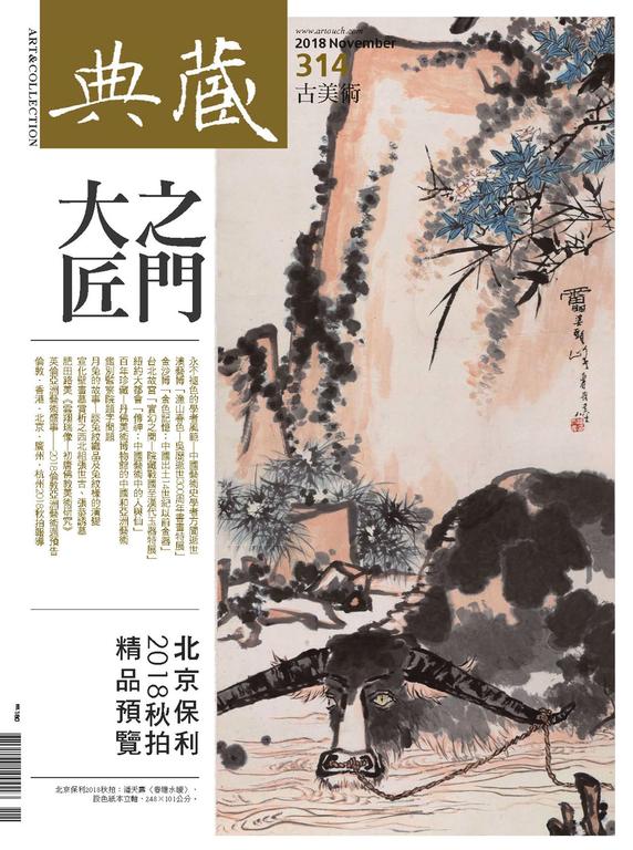 典藏古美術314期 / 2018年11月號