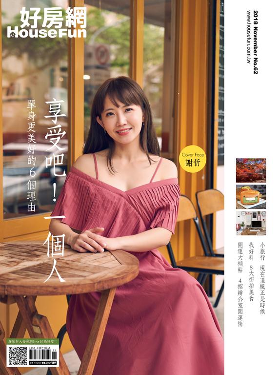 好房網HouseFun 2018/11月號 NO.62