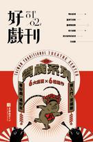 【好戲刊】108年度01月號