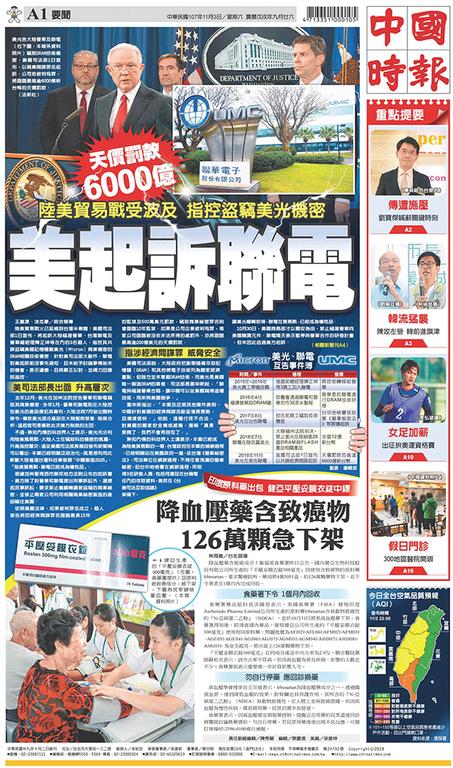 中國時報 2018年11月3日