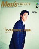 Men's PREPPY 2018年12月號 【日文版】